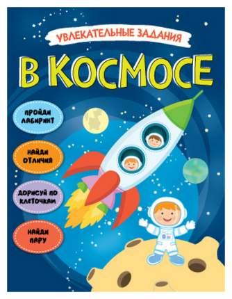 Книга Мозаика-Синтез Александрова Е. В космосе