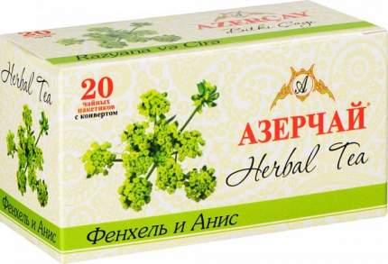Чай травяной Азерчай фенхель и анис 20 пакетиков