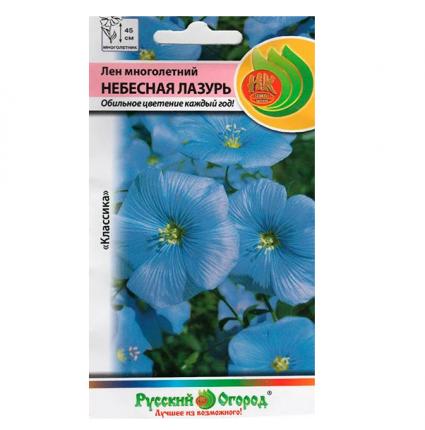 Семена Лен многолетний Небесная лазурь, 0,5 г Русский огород