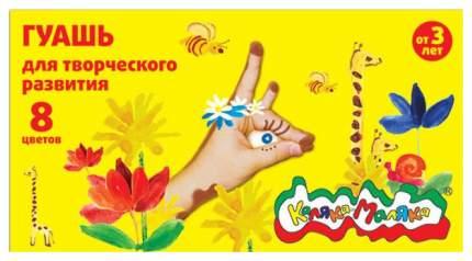 Гуашь Каляка-Маляка 8 цветов