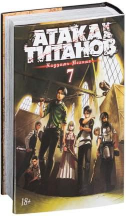 Манга Атака на Титанов. Книга 7