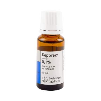 Беротек раствор 1 мг/мл 20 мл
