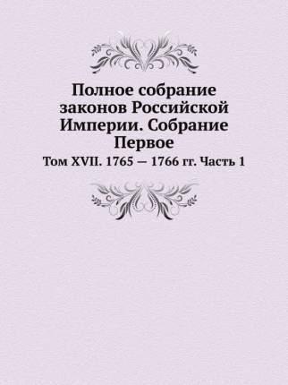 Полное Собрание Законов Российской Империи, Собрание первое, том Xvii, 1765 — 1766 Гг, Час