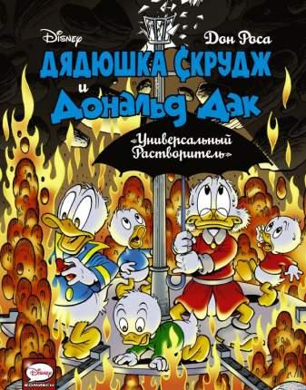 Книжка Дядюшка Скрудж и Дональд Дак. Универсальный Растворитель