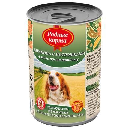 Консервы для собак Родные корма, баранина с потрошками по-восточному, 970г