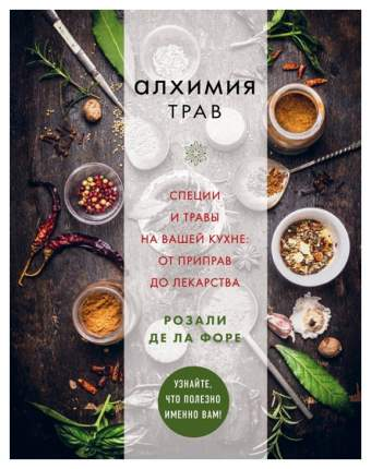 Книга Алхимия трав. Специи и травы на вашей кухне: от приправ до лекарства