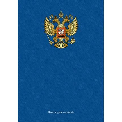 """Книга для записей """"Символ России"""" А4, 128л"""