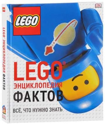 Lego Энциклопедия Фактов Эксмо 978-5-699-96055-2