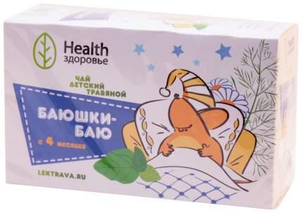Чай детский травяной Health Баюшки-баю в фильтр-пакетах 1,5 г х 20 шт