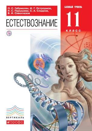 Естествознание, Базовый Уровень, 11 класс Учебник