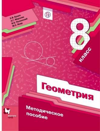 Мерзляк, Геометрия, 8 кл, Методическое пособие (Фгос) Буцко