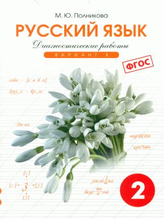 Полникова, Русский Язык 2 кл, Диагностические Работы, Вариант 1 (Фгос)