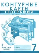 Банников контурные карты по Географии Материки и Океаны 7 кл Домогацких