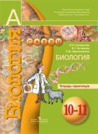 Сухорукова, Биология, тетрадь-Практикум, 10-11 классы