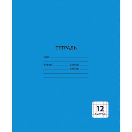 """Тетрадь """"Однотонная синяя"""" (А5, 12л, скрепка, клетка), ТК123969 в ассортименте"""
