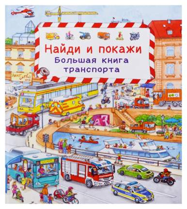 Книга Найди и покажи Большая книга транспорта