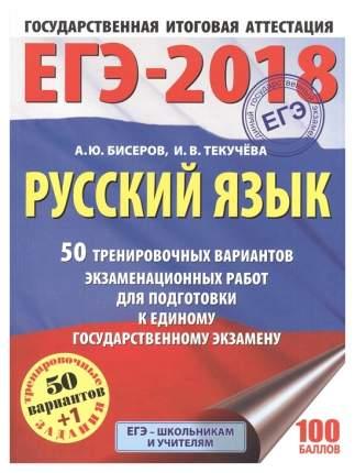 Егэ-2018, Русский Язык (60Х84 8) 50 тренировочных Вариантов Экзаменационных Работ Для
