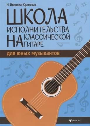 Книга Школа Исполнительства на кл.Ической Гитаре для Юных Музыкантов. Учебно-Мето...
