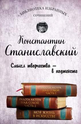 Книга Константин Станиславский, Работа актера над собой Части 1 и 2, Моя жизнь в искусстве