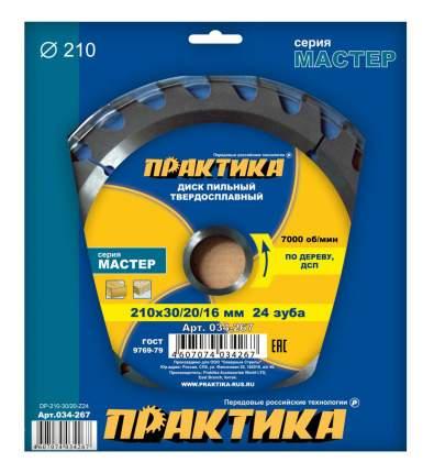 Диск по дереву для дисковых пил Практика 034-267