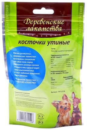 Лакомство для собак Деревенские Лакомства Косточки утиные, для мини-пород, 55 г
