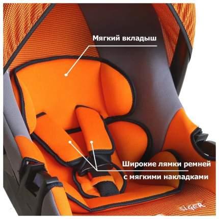 Автокресло SIGER Эгида Люкс группа 0+, Оранжевый