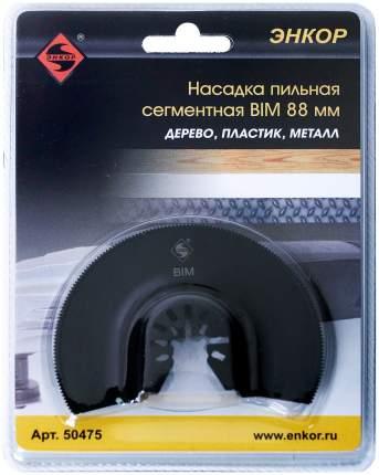 Насадка пильная сегментная BIM 88мм д/МФЭ 50475