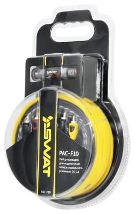 Комплект проводов для подключения усилителя Swat PAC-F10