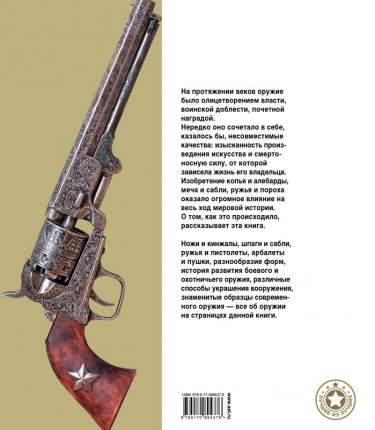 Книга Оружие