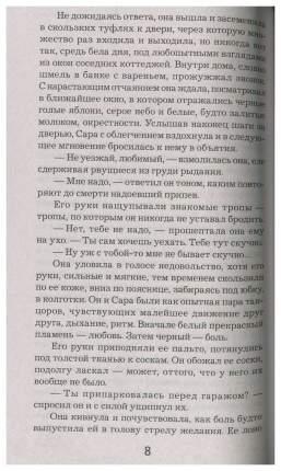 Книга Снеговик: Роман