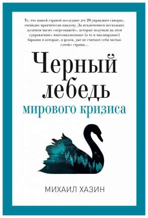 Книга пальмира Хазин Михаил Черный лебедь Мирового кризиса