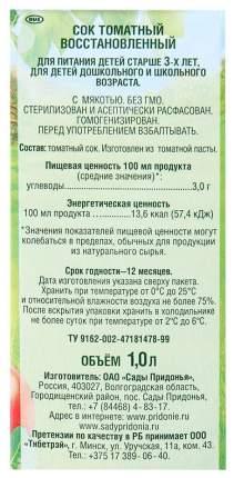 Сок Сады Придонья томат с мякотью без соли 1 л