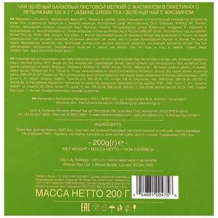Чай зеленый Ahmad Tea с жасмином 100 пакетиков
