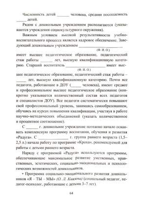 Комардина. Справочник Заведующего Доу. Доу. Фгт.