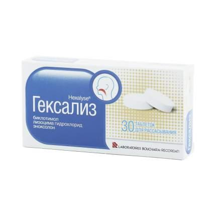 Гексализ таблетки для рассасывания 30 шт.