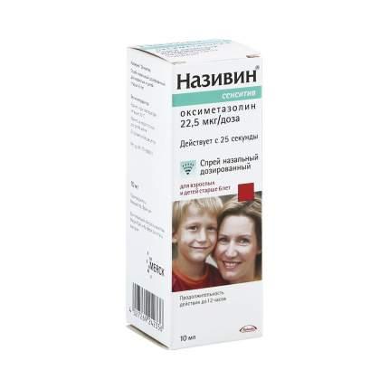 Називин Сенситив спрей назальный 22.5 мкг/доза 10 мл 220 доз