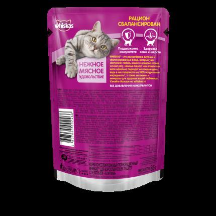 Влажный корм для кошек Whiskas паштет с телятиной, 24 шт по  85г