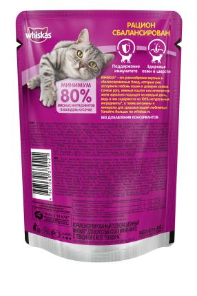 Влажный корм для кошек Whiskas  Мини-филе с говядиной, 24шт по 85г