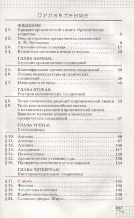 Габриелян, Химия, 10 кл, Учебник, Углубленный Уровень, Вертикаль (Фгос)
