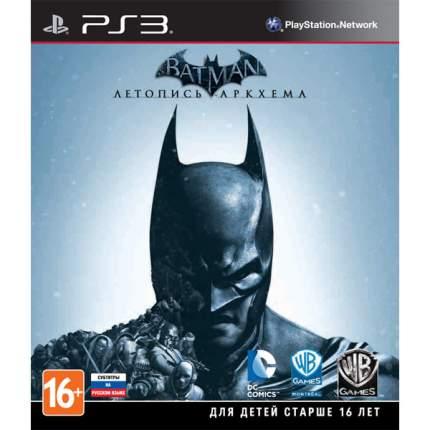 Игра Batman: Летопись Аркхема для PlayStation 3