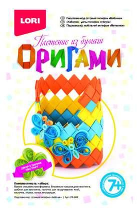 Оригами LORI Бабочки