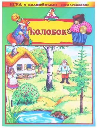 Книжка С наклейками Бэмби колобок