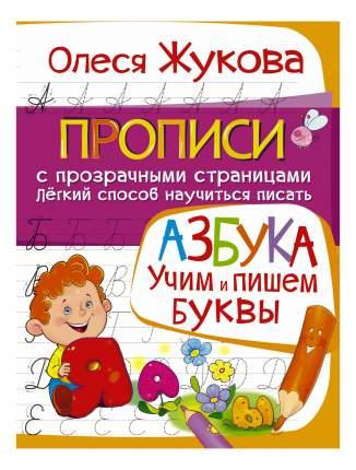 Книжка Аст Азбука. Учим и пишем Буквы