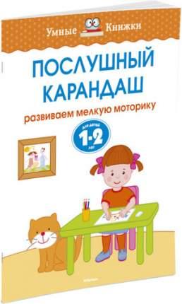 Книжка Махаон послушный карандаш. Развиваем Мелкую Моторику (1-2 Года)