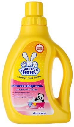 Пятновыводитель Ушастый нянь С первых дней жизни, 750 мл