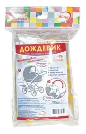 Дождевик на детскую коляску Витоша Стандарт