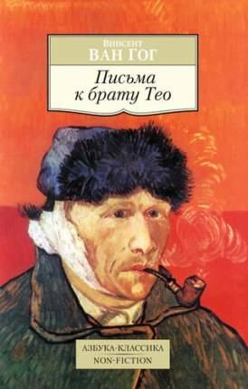 Ван Гог В. письма к Брату тео