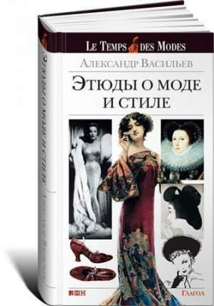 Книга Васильев А, Этюды о моде и стиле