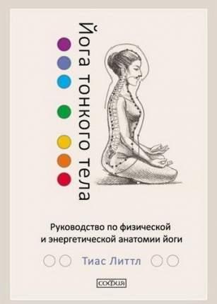 Йога тонкого тела, Руководство по Физической и Энергетической Анатомии Йоги