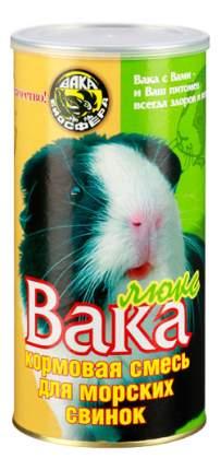 Корм для морских свинок Вака Люкс 0.8 кг 1 шт